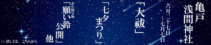 浅間神社夏祭りご案内4