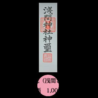 神札(浅間さま)