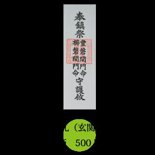 神札(玄関)
