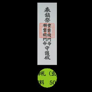 門神札(玄関)2