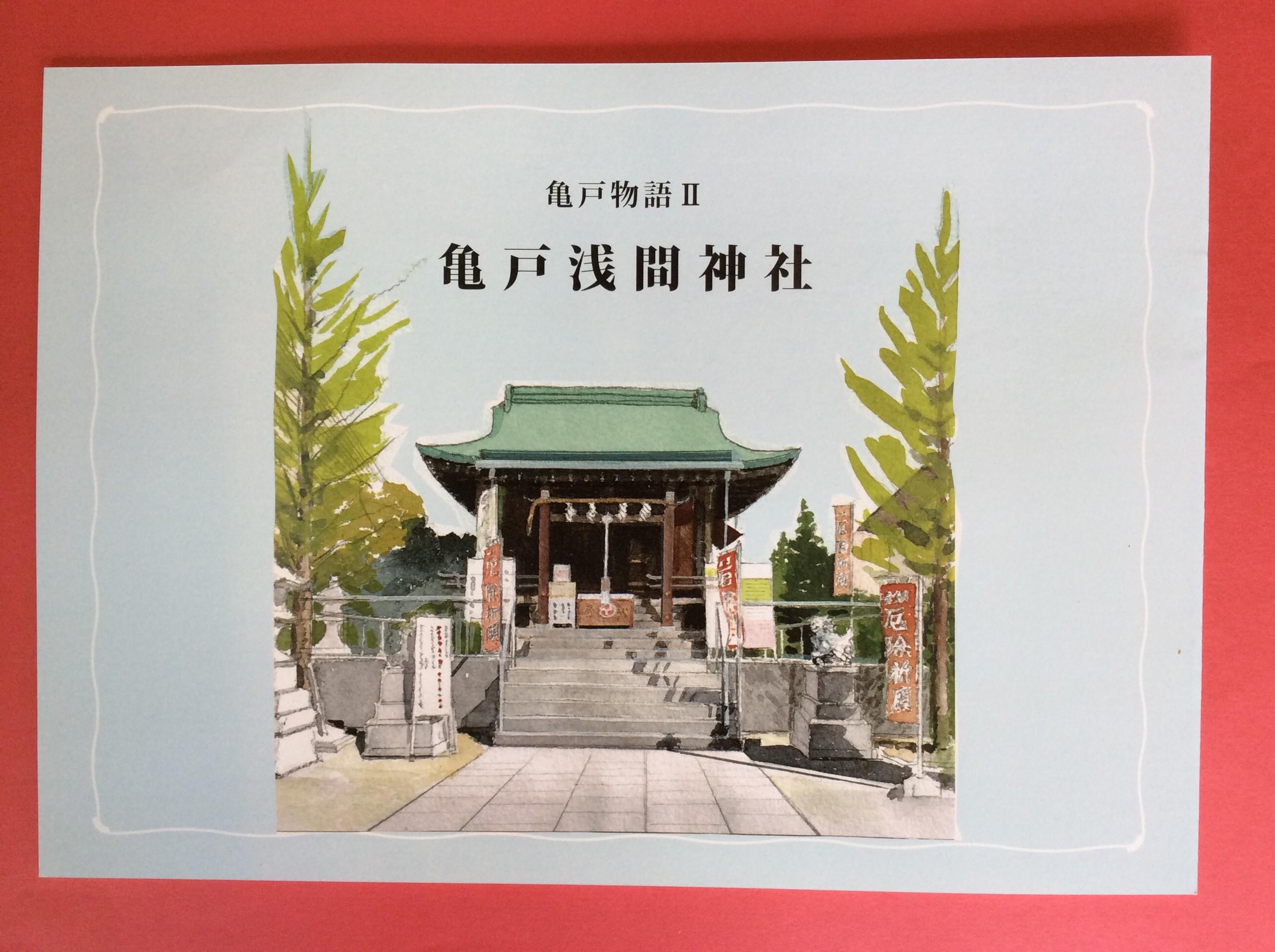 亀戸浅間神社の物語