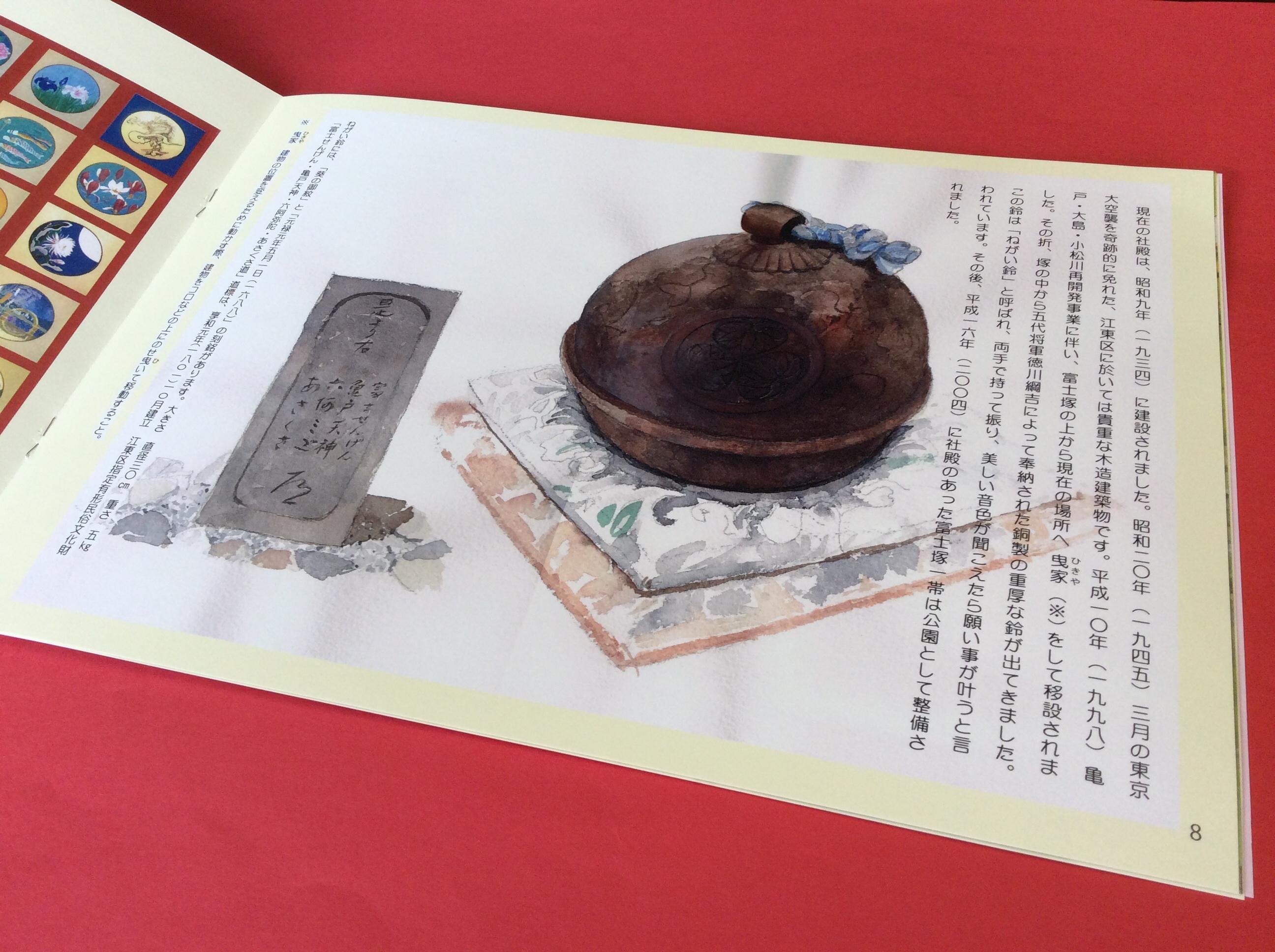 亀戸浅間神社の物語のページ