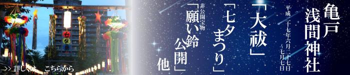浅間神社夏祭りご案内2