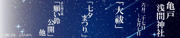 浅間神社夏祭りご案内3