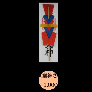 神札(竃神さま)